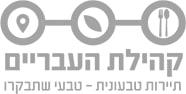 לוגו קהילת העבריים