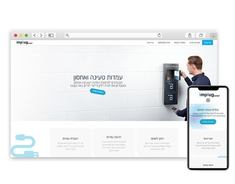 הדגמה אתר implug
